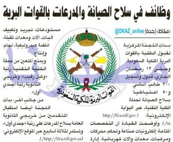 وظائف شاغرة فى جريدة عكاظ السعودية الاحد 04-06-2017 %25D8%25B9%25D9%2583%25D8%25A7%25D8%25B8%2B2