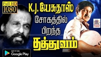 KJ Yesudas Songs | Music Box