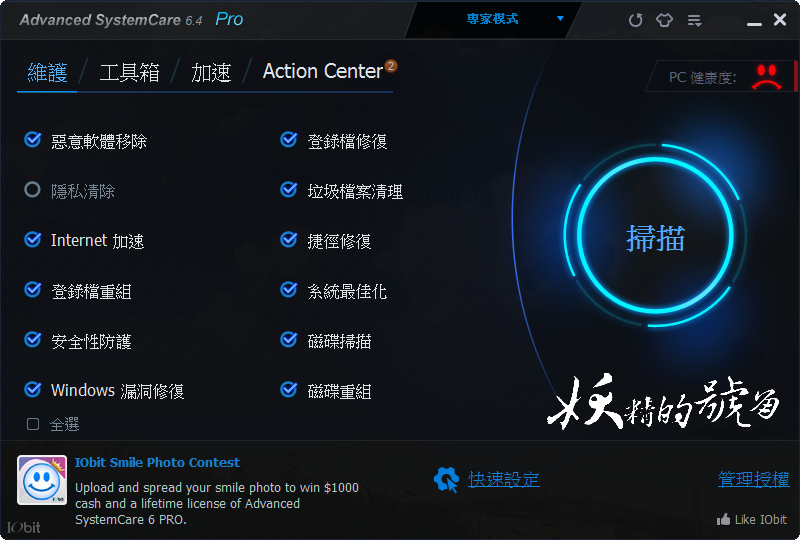 %25E5%259C%2596%25E7%2589%2587+010 - IObit Advanced SystemCare 好用的系統優化軟體