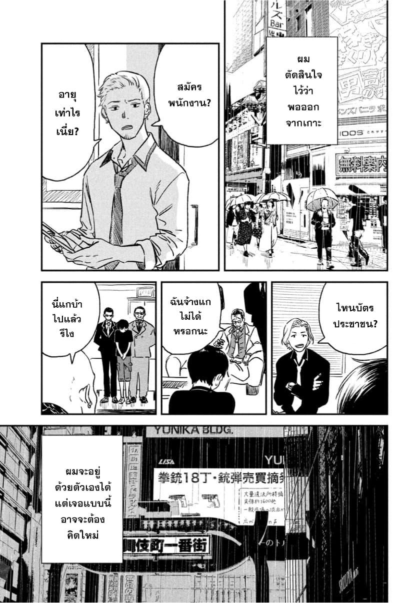 อ่านการ์ตูน Tenki no Ko ตอนที่ 1 หน้าที่ 17