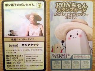 PONちゃんスタンプカード
