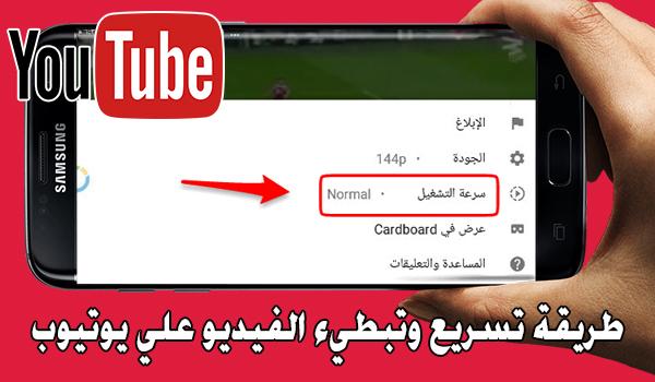 شرح استخدام ميزة تسريع وتبطيىء الفيديو علي اليوتيوب بدون تطبيقات