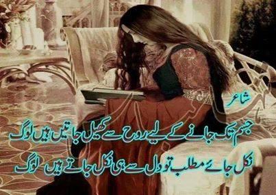 sad poetry : Urdu Shayari Urdu Poetry Image