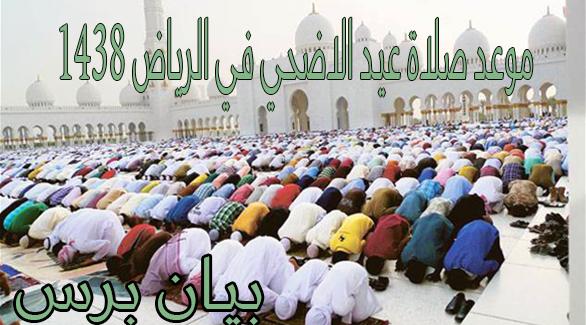 موعد صلاة عيد الاضحي بالرياض 2017 توقيت صلاة العيد في الرياض 1438