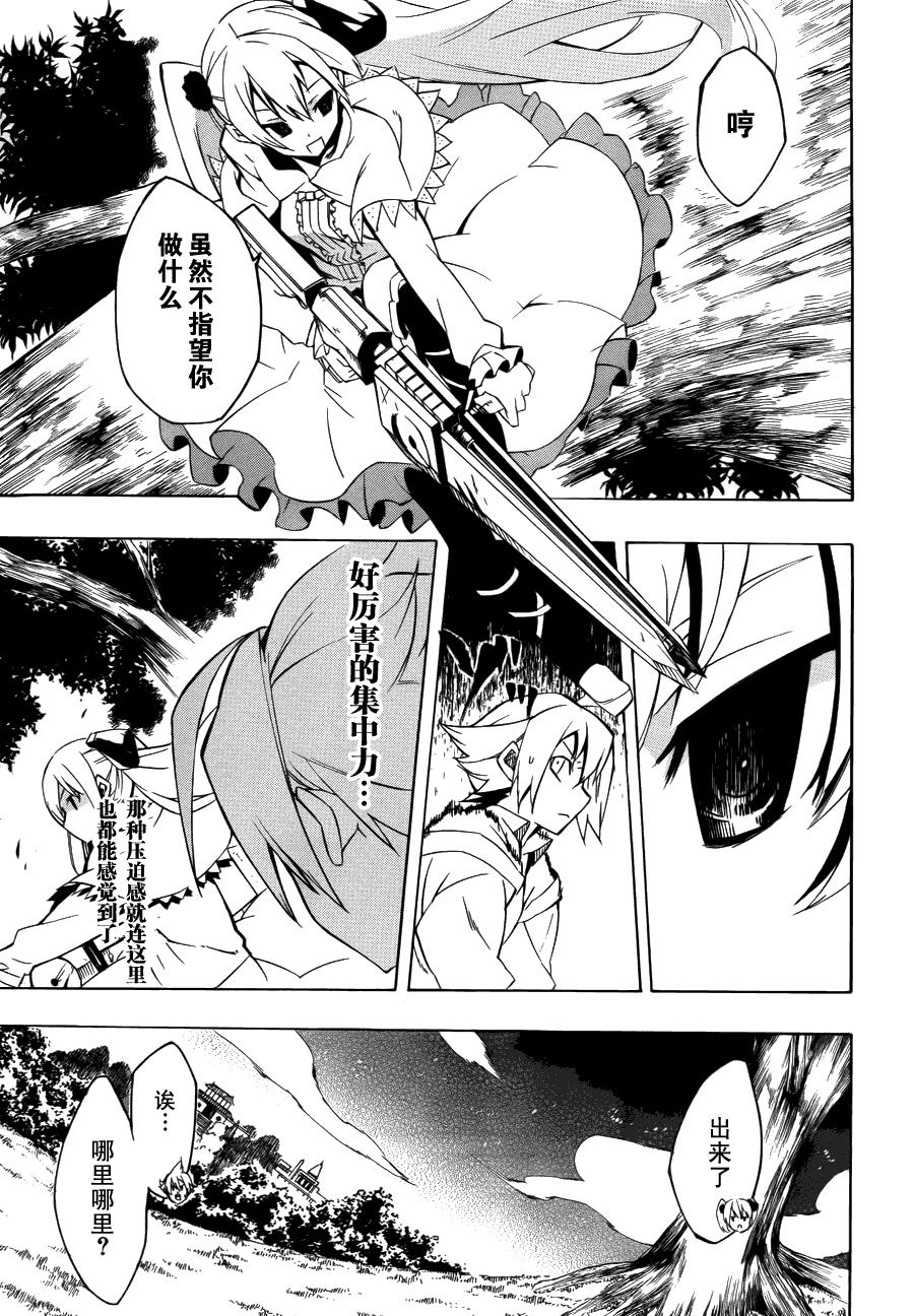 斬赤紅之瞳: 004話 - 第21页