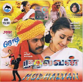 Mudhalvan-tamil movie, vcd, dvd, vcd and blu-rays.