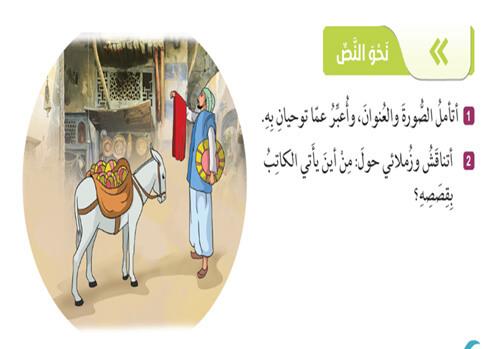 حل وشرح قصة حسون الحواي لغة عربية صف سابع