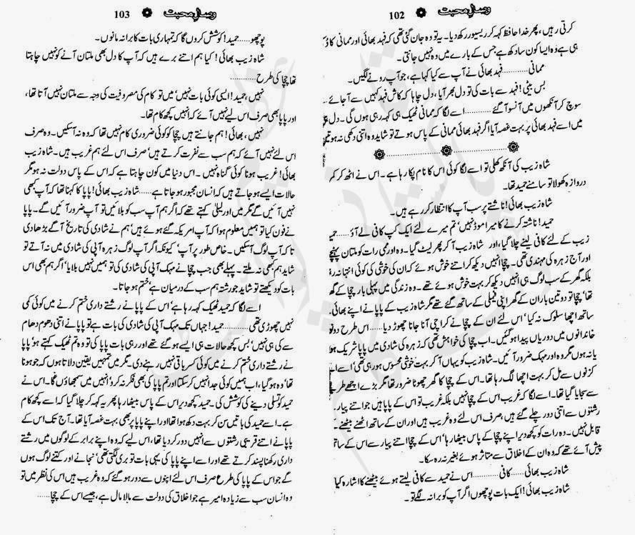 Kitab Dost: Visal e mohabbat novel by Rabbia Kanwal Online