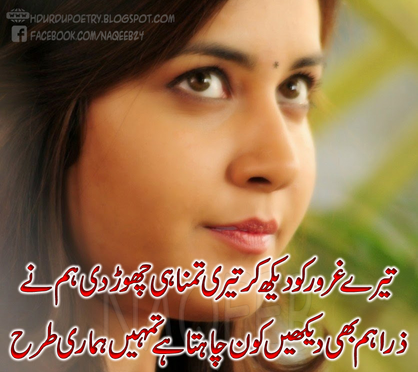 2 Line Urdu Poetry & Ghazals: Latest 2 Line Urdu Poetry Pics