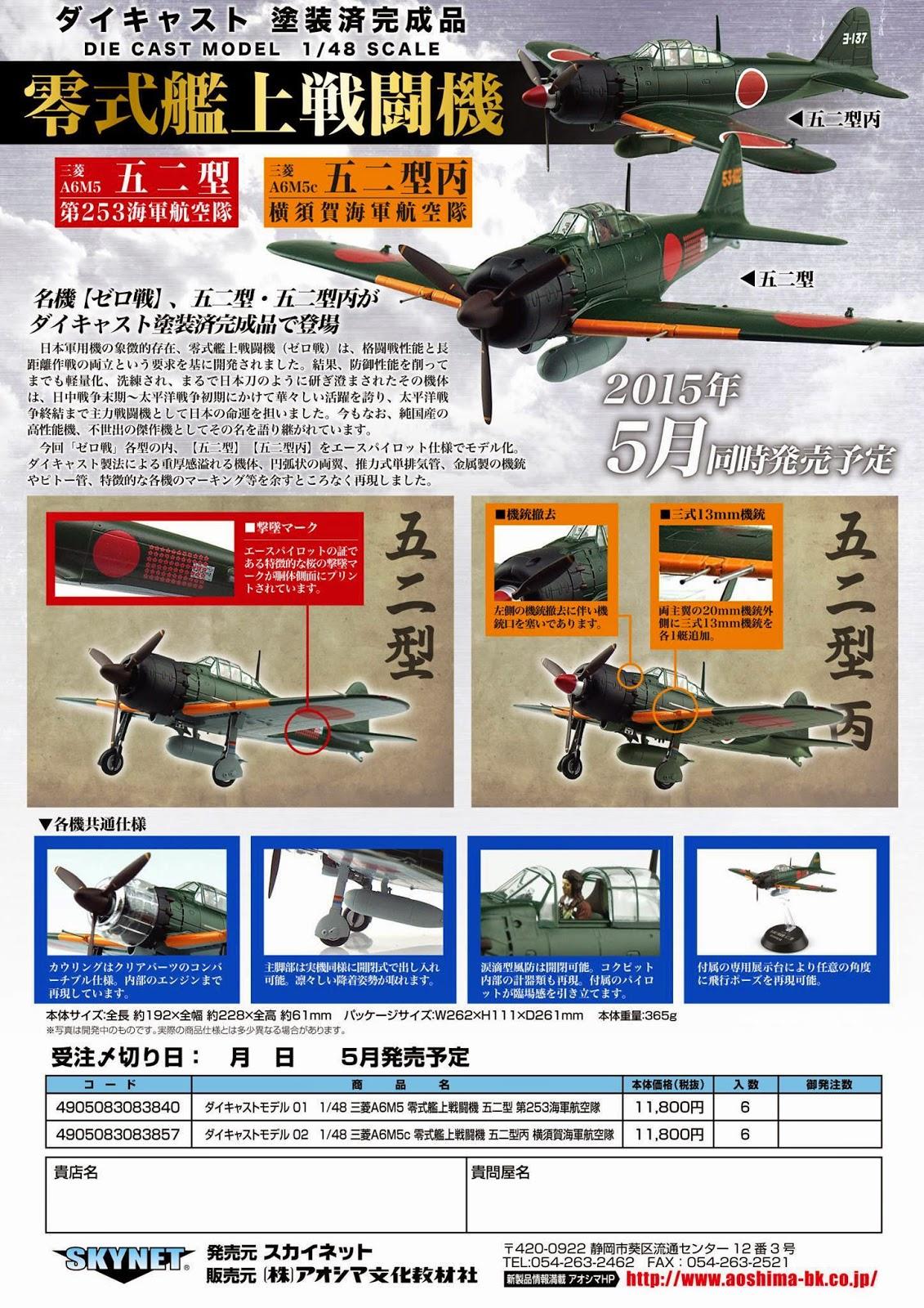 Hobby Model Ent : Aoshima/Skynet : Die Cast 1/48 Scale A6M5