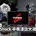 【好康】G-Shock 手表大减价!是时候买只新手表了!