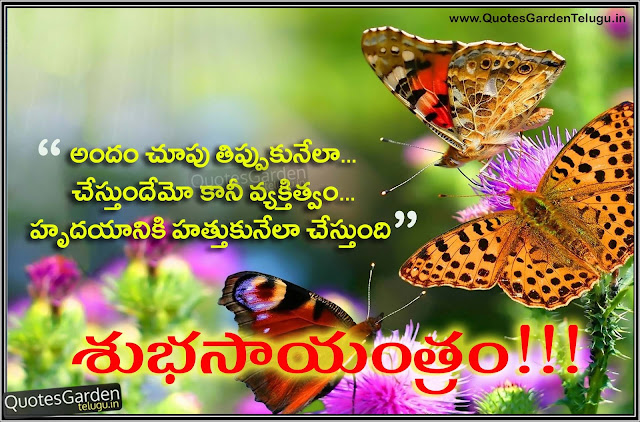 Nice Good evening Telugu quotes