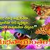 Nice Good evening Telugu quotes