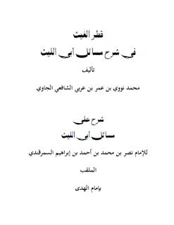 قطر الغيث في مسائل أبي الليث لمحمد نووي بن عمر الجاوي