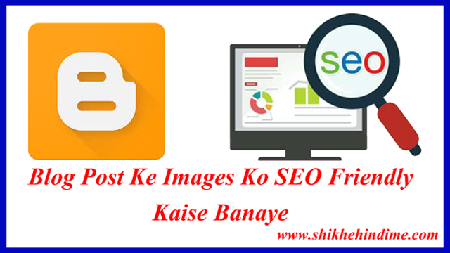 Blogger Ke Images Ko SEO Friendly Kaise Banaye