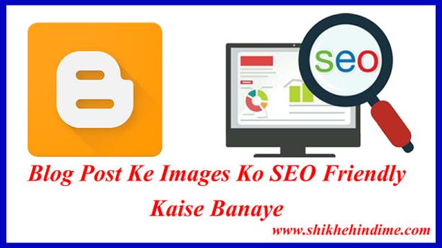 Blogger Ke Images Ko SEO Friendly Kaise Banaye - HumSikhe