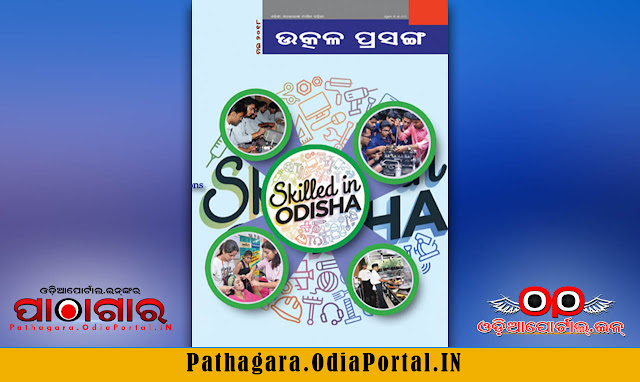 Utkal Prasanga [ଉତ୍କଳ ପ୍ରସଙ୍ଗ] (May 2018 Issue) eMagazine By Govt. of Odisha - Free e-Book (HQ PDF)
