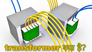 Transformer in Hindi ट्रांसफार्मर क्या है