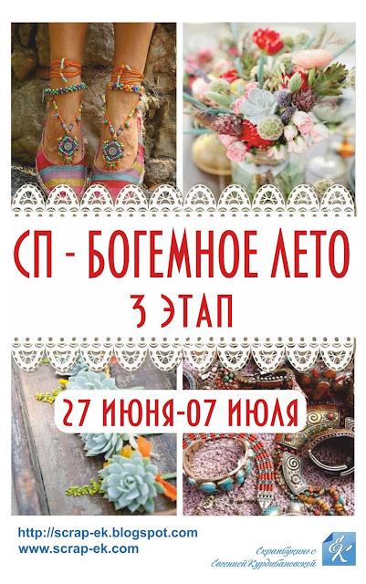"""СП """"Богемное лето"""". 3 этап БОХО."""