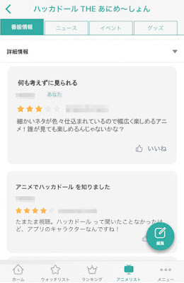 ハッカドール アニメリスト