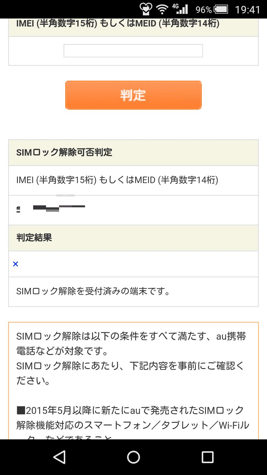 auのSIMロック解除済みAndroid端末を補償で交換した場合のSIMロック状態について