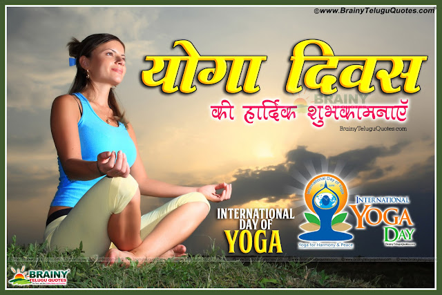 2016 International Yoga Day Wishes Quotes in Hindi ...