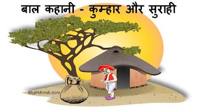 bal kahani in hindi