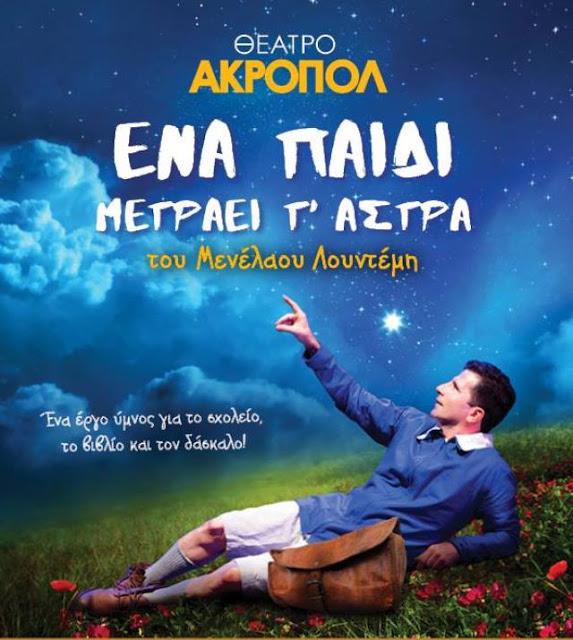 Εκδρομή από την Παιδική - Νεανική Βιβλιοθήκη του Δήμου Άργους – Μυκηνών για την παράσταση «Ένα παιδί μετράει τ' άστρα»