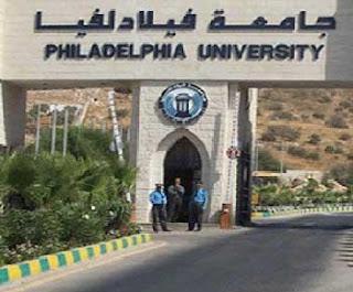 قائمة باسماء الجامعات الاردنية الخاصة المعترف بها دوليا