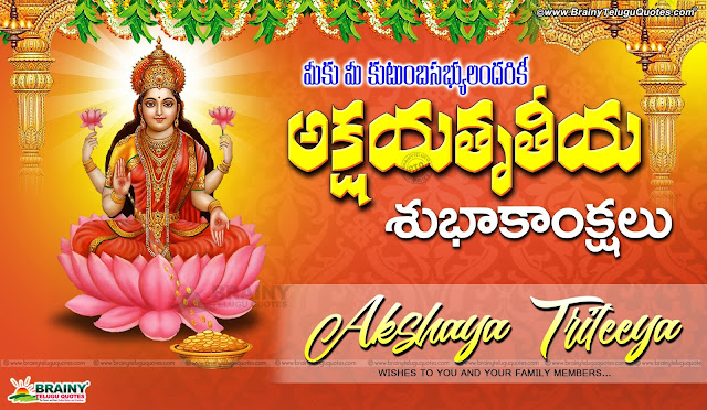telugu akshaya triteeya greetings, best telugu festivals greetings, hindu god hd wallpapers