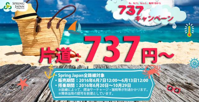 日本春秋航空「內陸」優惠! 東京(成田)飛 廣島、佐賀 單程【737円】起,6月7日早上開賣!