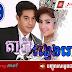 CH3_Thai Lakorn_Dara Vongveing Raong [58EP]