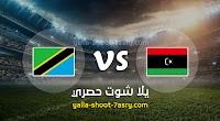 موعد مباراة ليبيا وتنزانيا اليوم الثلاثاء بتاريخ 19-11-2019 في تصفيات كأس أمم أفريقيا