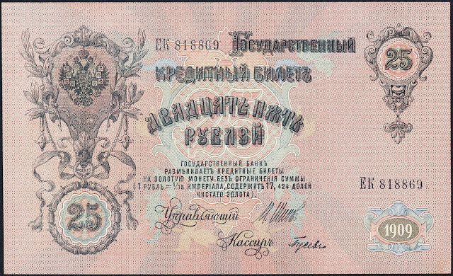 Russia State Credit Note 25 Rubles banknote 1909