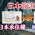 【日本簽證】日本永住權vs國籍歸化比較表 2017年版