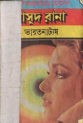 002-Varot Nattom - Masud Rana