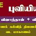 புவியியல் : மாதிரி வினாத்தாள் + விடைகள் - க.பொ.த உயர்தரம்.