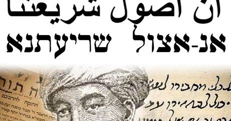אורח האמת-Oraj HaEmeth: Los 13 principios de la religión