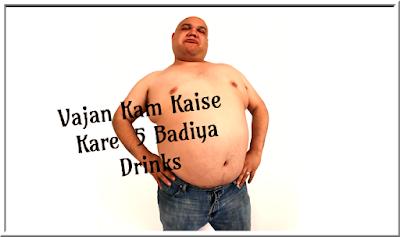 Weight Lose Motapa Aur Pet Ki Charbi Kam Karne Ke 5 Badiya Drinks In Hindi