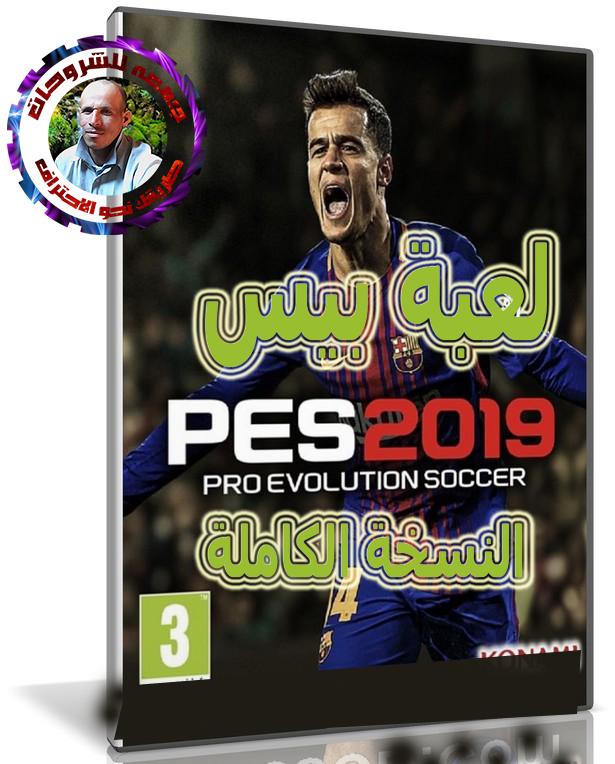 لعبة بيس   Pro Evolution Soccer 2019   النسخة الكاملة