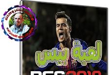 لعبة بيس | Pro Evolution Soccer 2019 | النسخة الكاملة