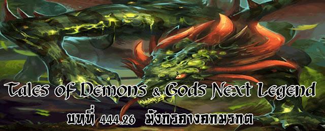 Tales of Demons & Gods Next Legend บทที่ 444.26  มังกรคางคกมรกต