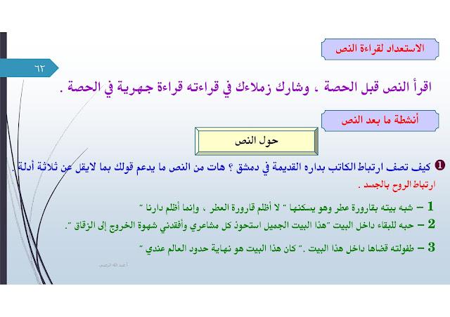 65c657c40 حل كتاب اللغة العربية الصف الثاني عشر ف(2)2017 - لـغـتـي العـربـيـة