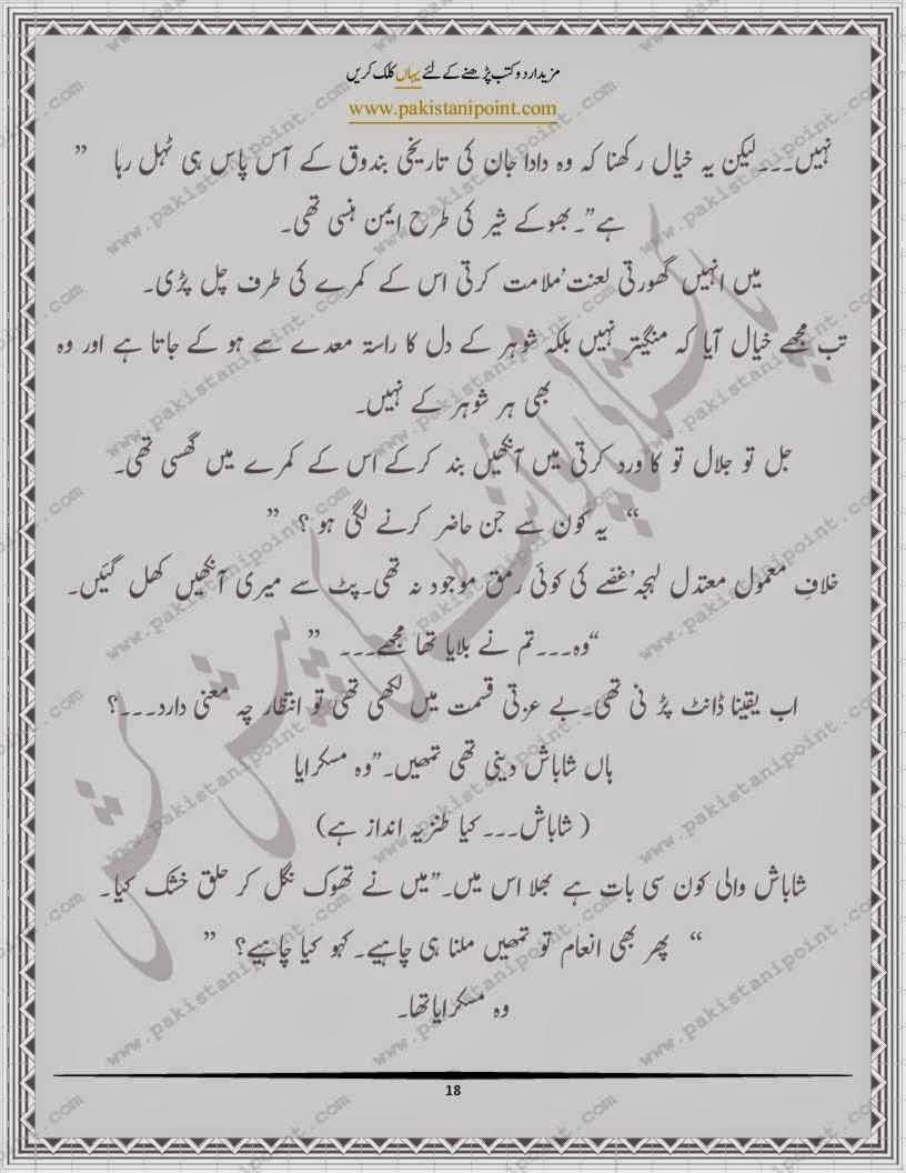 Free Urdu Digests: Mushkilen itni pari mujh pe by Effat
