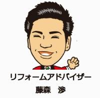 オケゲン豊田店 リフォームアドバイザー