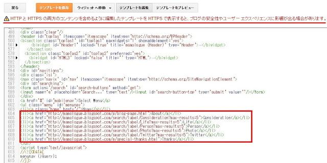 Bloggerのhttps化_8
