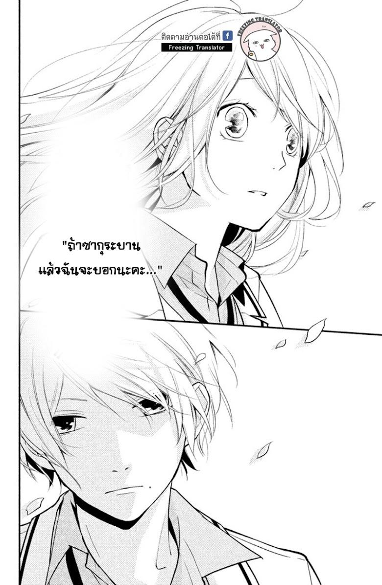 Chiaki-Sempai no Iu Toori - หน้า 35