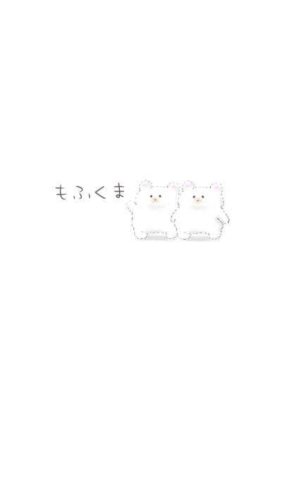 Simple White Bear