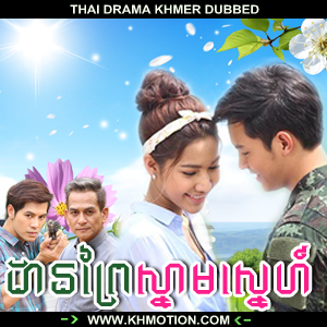 Dan Prey Snam Sne- ដានព្រៃស្នាមស្នេហ៍