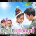 Dan Prey Snam Sne-[34-36Ep] Continued
